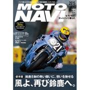 MOTO NAVI (モト・ナビ) 2015年 08月号 No.77 [雑誌]