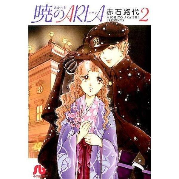 暁のARIA<2>(コミック文庫(女性)) [文庫]