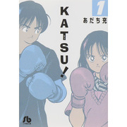 KATSU!<1>(コミック文庫(青年)) [文庫]
