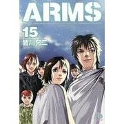 ARMS<15>(コミック文庫(青年)) [文庫]