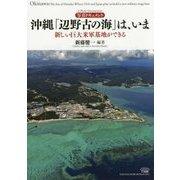 沖縄「辺野古の海」は、いま―新しい巨大米軍基地ができる(写真ドキュメント) [単行本]