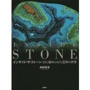 インサイド・ザ・ストーン―石に秘められた造形の世界 [単行本]
