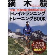 鏑木毅トレイルランニングトレーニングBOOK [単行本]