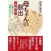 母ちゃんの脱出―満州崩壊-沖縄の琴は朝鮮にひびいた [単行本]
