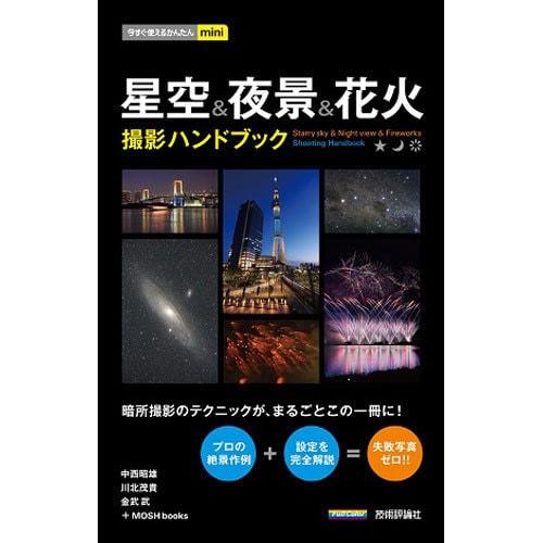 星空&夜景&花火撮影ハンドブック(今すぐ使えるかんたんmini) [単行本]