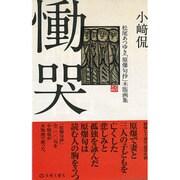 慟哭―松尾あつゆき「原爆句抄」木版画集 [単行本]
