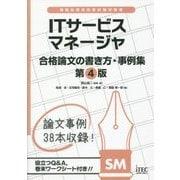 ITサービスマネージャ合格論文の書き方・事例集 第4版 [単行本]