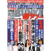 実話BUNKA超タブー 2015年 08月号 vol.8 [雑誌]