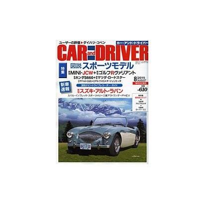 CAR and DRIVER (カーアンドドライバー) 2015年 08月号 [雑誌]