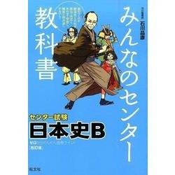 みんなのセンター教科書日本史B 改訂版-ゼロからぐんぐん合格ライン! [全集叢書]