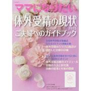 ママになりたい体外受精の現状 2015-i-wish… ご夫婦へのガイドブック [単行本]