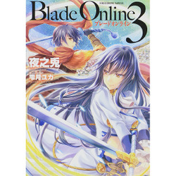 Blade Online〈3〉 [単行本]