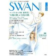 SWAN MAGAZINE Vol.40(2015夏号) [単行本]