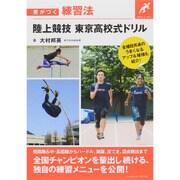 陸上競技 東京高校式ドリル(差がつく練習法) [単行本]