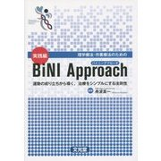 理学療法・作業療法のための実践編BiNI Approach―運動の成り立ちから導く、治療をシンプルにする法則性 [単行本]