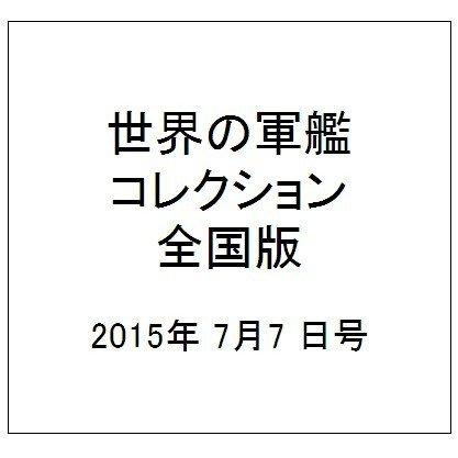 世界の軍艦コレクション全国版 (64) 2015年 7/7 号 [雑誌] [雑誌]