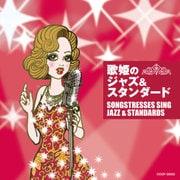 歌姫のジャズ&スタンダード