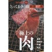 とっておきの店「極上の肉」厳選107軒 東京・神奈川・千葉・埼玉(おとなの週末SPECIAL EDITION) [単行本]