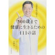 白澤教授が贈る100歳まで健康に生きるための111の話 [単行本]