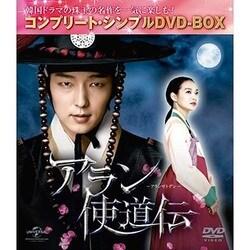 ヨドバシ Com アラン使道伝 Dvd 通販 全品無料配達