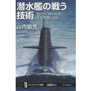 潜水艦の戦う技術―現代の「海の忍者」-その実際に迫る(サイエンス・アイ新書) [新書]