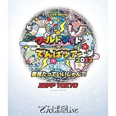でんぱ組.inc/ワールドワイド☆でんぱツアー2013 夢見たっていいじゃん?! in ZEPP TOKYO [Blu-ray Disc]