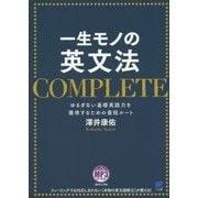 一生モノの英文法COMPLETE [単行本]