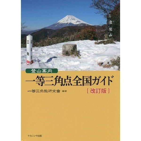登山案内 一等三角点全国ガイド 改訂版 [単行本]