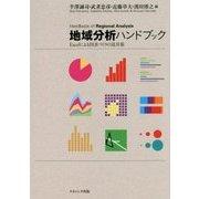 地域分析ハンドブック―Excelによる図表づくりの道具箱 [単行本]
