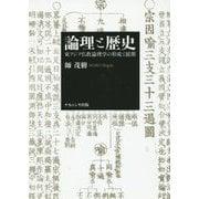 論理と歴史―東アジア仏教論理学の形成と展開 [単行本]