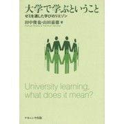 大学で学ぶということ―ゼミを通した学びのリエゾン [単行本]