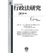 行政法研究 第8号 [全集叢書]