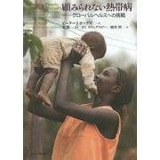 顧みられない熱帯病―グローバルヘルスへの挑戦 [単行本]