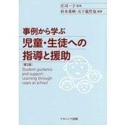 事例から学ぶ児童・生徒への指導と援助 第2版 [単行本]