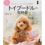 飼い方・しつけ・お手入れがわかるトイ・プードルの教科書(DOG CARE GUIDE) [単行本]