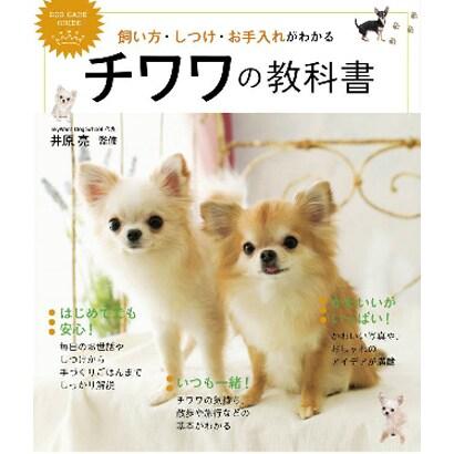 飼い方・しつけ・お手入れがわかるチワワの教科書(DOG CARE GUIDE) [単行本]