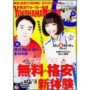 横浜ウォーカー 2015年 07月号 [雑誌]