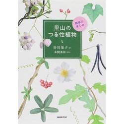 里山のつる性植物―観察の楽しみ [事典辞典]
