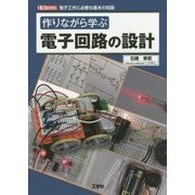 作りながら学ぶ電子回路の設計―電子工作に必要な基本の知識(I・O BOOKS) [単行本]