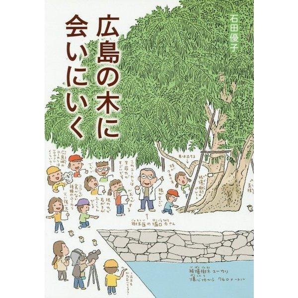 広島の木に会いにいく [単行本]