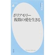 ポリアモリー 複数の愛を生きる(平凡社新書) [新書]