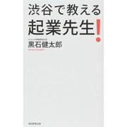 渋谷で教える起業先生! [単行本]