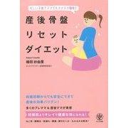 産後骨盤リセットダイエット―忙しい子育てママでもラクラク簡単! [単行本]