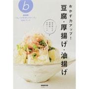 NHK「きょうの料理ビギナーズ」ABCブック おかず力アップ! 豆腐・厚揚げ・油揚げ (生活実用シリーズ) [ムックその他]