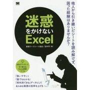 迷惑をかけないExcel―業務効率を上げる正しい使い方 [単行本]