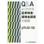 Q&Aよくわかる証券検査・課徴金調査の実務 [単行本]
