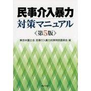民事介入暴力対策マニュアル 第5版 [単行本]
