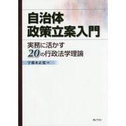 自治体政策立案入門―実務に活かす20の行政法学理論 [単行本]