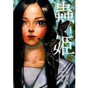 蟲姫 1(画楽コミックス愛蔵版コミックス) [コミック]