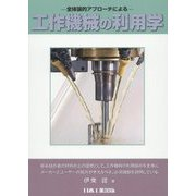 工作機械の利用学―全体論的アプローチによる [単行本]
